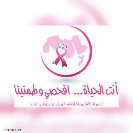 أهمية الكشف المبكر عن سرطان الثدي ضمن فعاليات حملة صحة القريات عن سرطان الثدي صحيفة نبض الشمال الإلكترونية