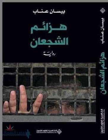 """""""هزائم الشجعان"""" للروائية الفلسطينية بيسان عناب"""