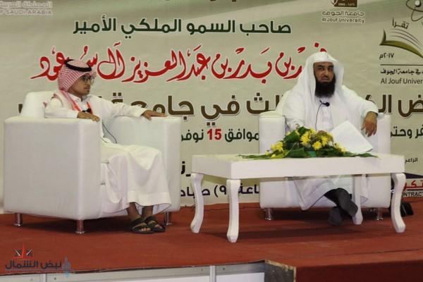 جامعة الجوف تختتم النسخة الثالثة من معرض الكتاب بالمنطقة بنجاح