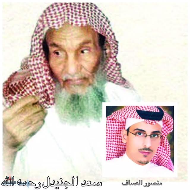 سعد الجنيدل.. عالم البلدانيات والمؤرخ الموسوعي