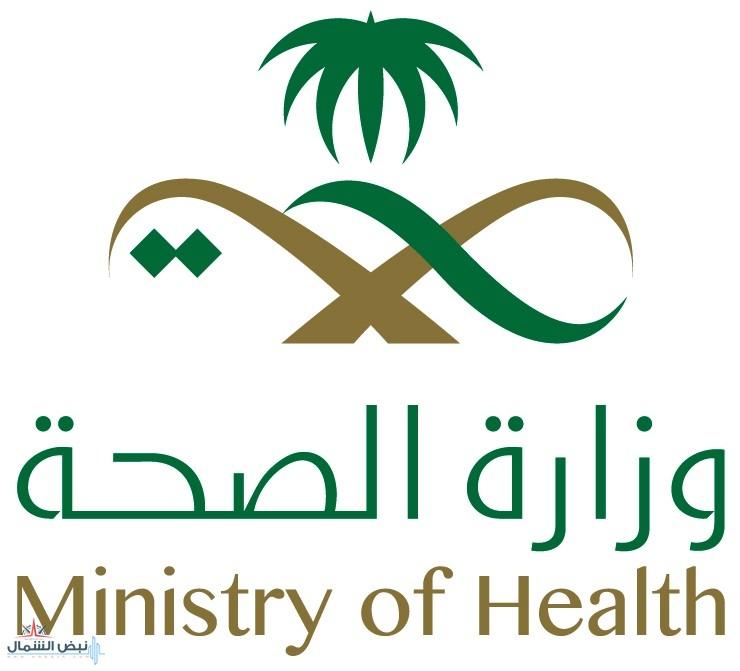 الصحة تعلن توفر 155 وظيفة للرجال والنساء بمختلف المناطق