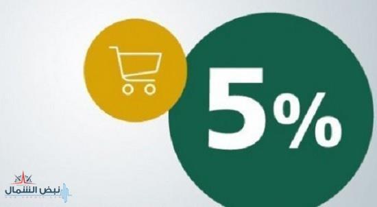 """""""الزكاة والدخل"""": عمليات البيع والشراء من المتاجر الإلكترونية ستخضع لضريبة القيمة المضافة بهذه الآلية"""