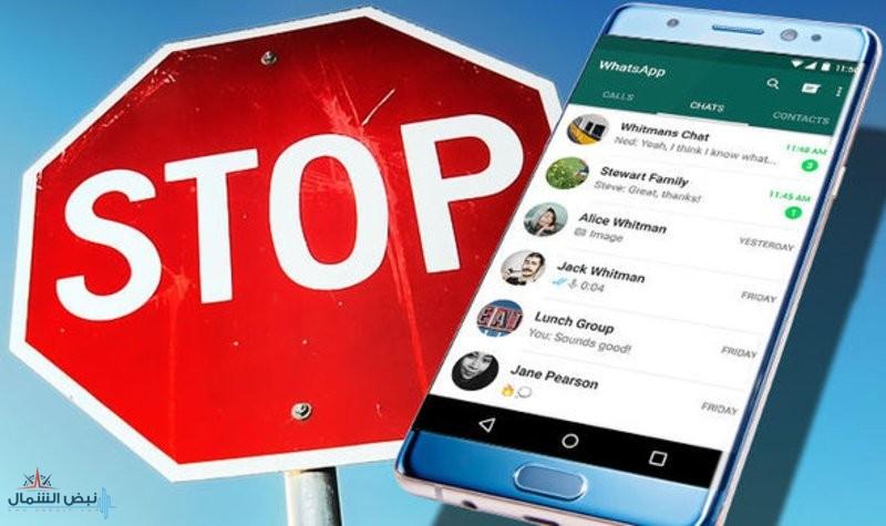 """""""واتساب"""": التطبيق سيتوقف عن هذه الهواتف بعد 20 يوماً"""