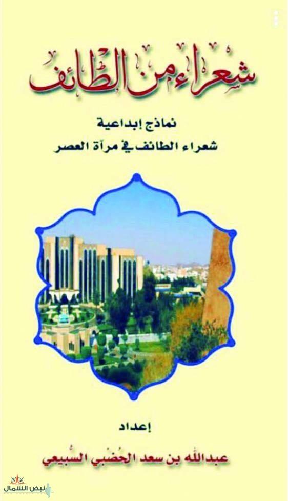 """كتاب """"شعراء من الطائف"""" جديد الأديب عبدالله بن سعد الحضبي السبيعي"""