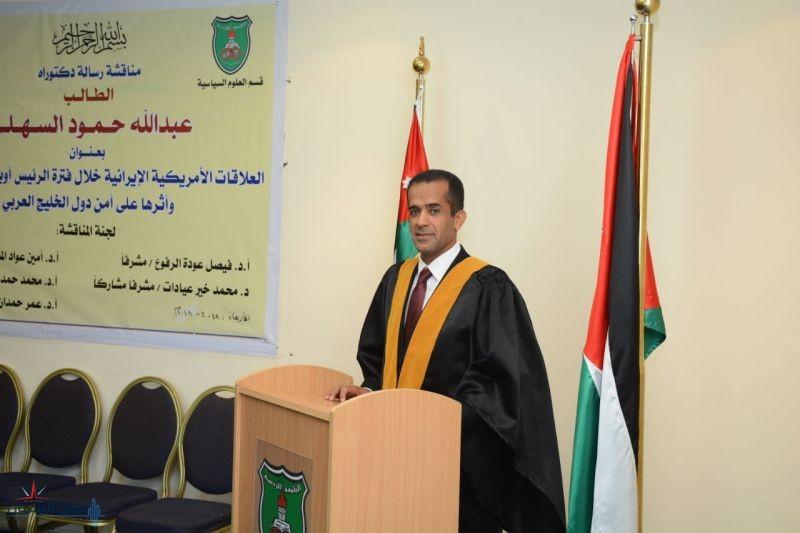 الجامعة الأردنية تمنح السعودي عبدالله السهلي درجة الدكتوراه في العلوم السياسية