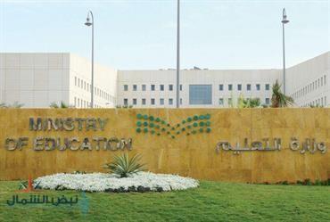 """التعليم: """"باقة المعلم"""" توفر تسهيلات عقارية وتخفيضات على الطيران والخدمات الصحية"""
