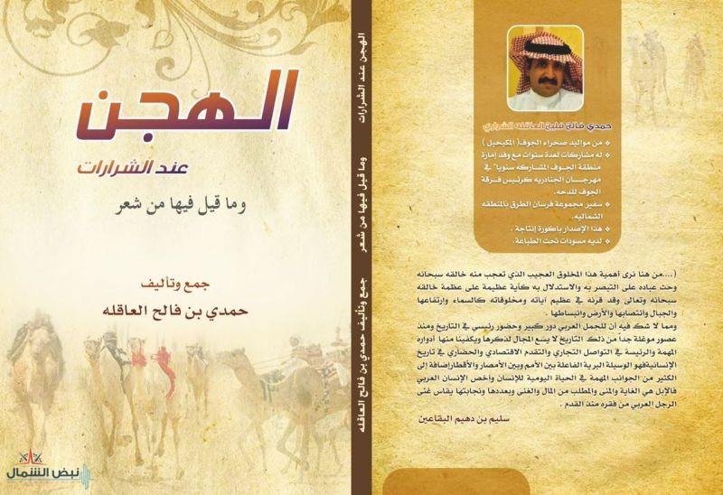 الهجن عند الشرارات للمؤلف حمدي العاقله