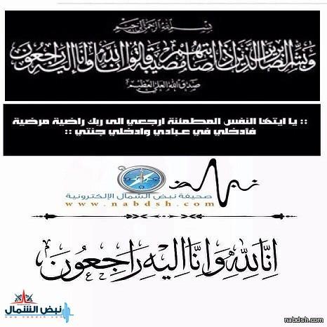 الرائد بندر عبدالله مقبل القصالمة الشراري في ذمة الله