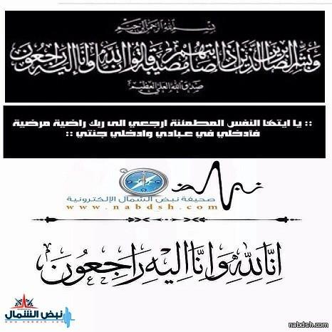 المربي الفاضل الأستاذ كريم بن علي العرمان المطرفي إلى رحمة الله تعالى