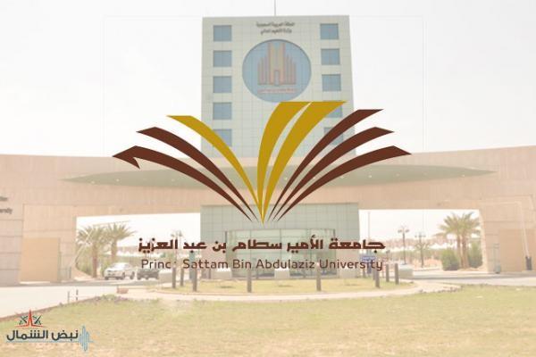بدء استقبال طلبات الراغبين في الالتحاق بكليات جامعة الأمير سطام.. الأحد