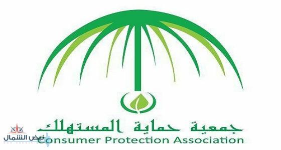 """"""" حماية المستهلك """" تحذر من العروض السياحية الوهمية"""