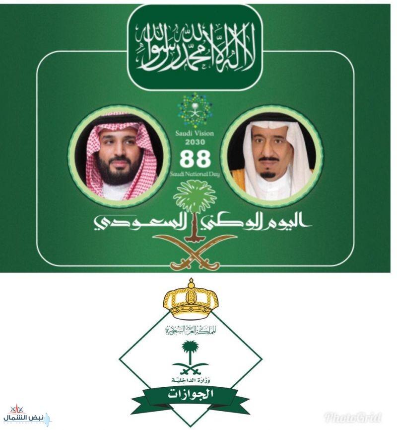 """القيادات الأمنية في جوازات منطقة الجوف يتحدثون عن اليوم الوطني الـ """"88"""""""