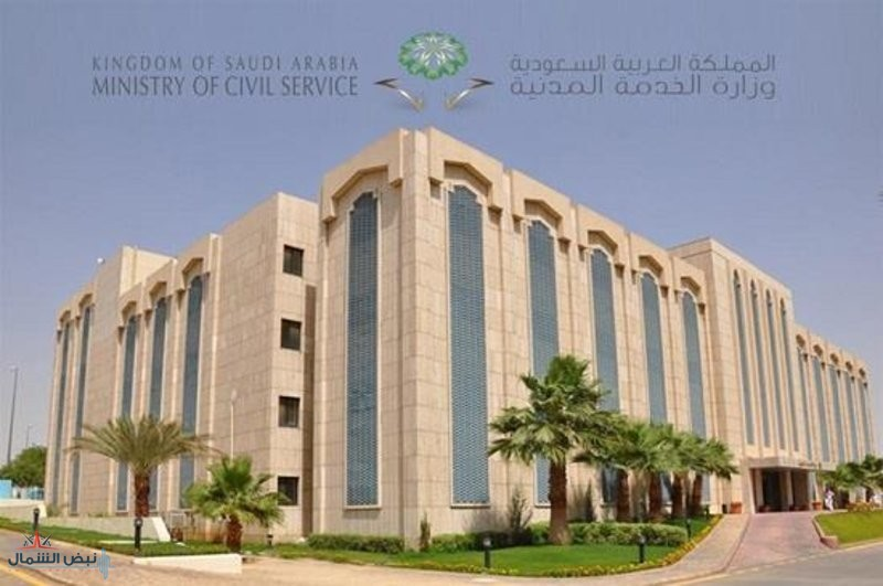 الخدمة المدنية تدعو (63) متقدماً على الوظائف المشمولة بسلم الموظفين العام (رجال) لمطابقة بياناتهم النهائية