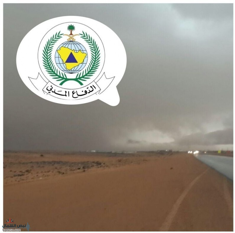 الدفاع المدني بالجوف يدعو المواطنين لأخذ الحيطة والحذر نتيجة التقلبات الجوية على المنطقة