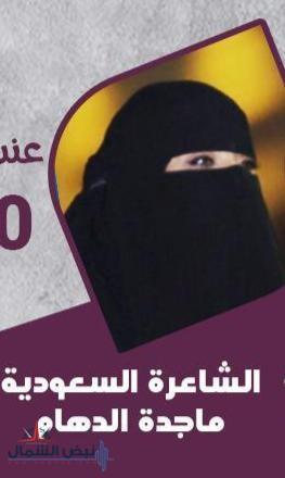 مركز عبدالرحمن كانو الثقافي بالبحرين يقيم أمسية شعرية سعودية إماراتية