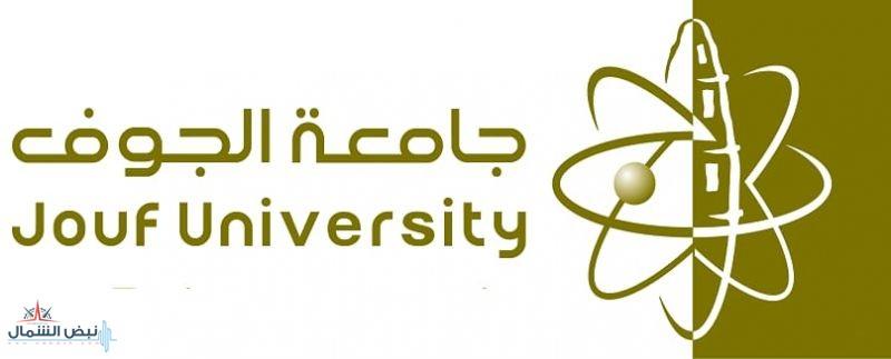 جامعة الجوف تعلن نتائج الترشيح لوظائف المحاضرين ومدرسي اللغات