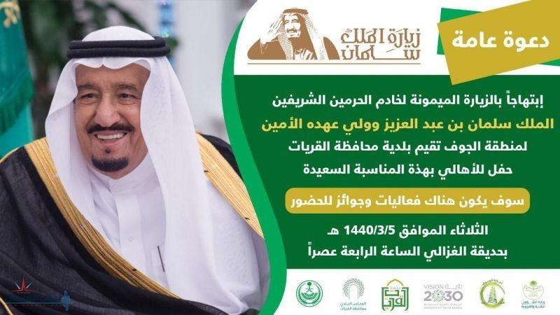بلدية القريات تدعوكم لحضور حفل ألأهالي ابتهاجاً بزيارة الملك سلمان لمنطقة الجوف في حديقة الغزالي