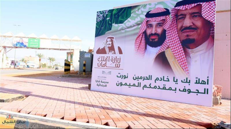 10 آلاف طالب من مدارس الجوف يشاركون في استقبال الملك سلمان