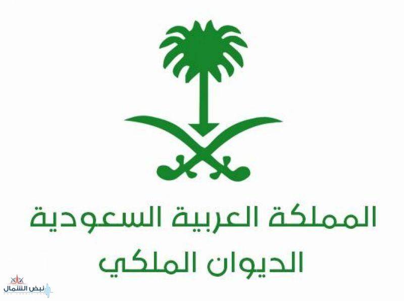الديوان الملكي : وفاة والدة الأمير فيصل بن محمد بن عبدالعزيز بن سعود بن فيصل آل سعود