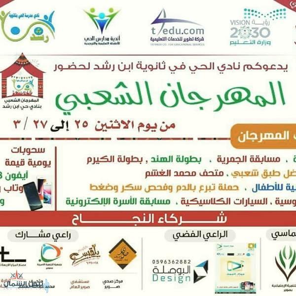 نادي الحي بصوير يقيم مهرجانه الشعبي