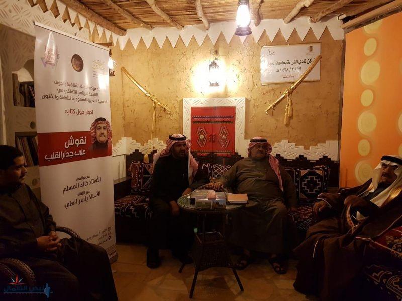 """جمعية الثقافة والفنون بالجوف تقيم حوار مع المؤلف خالد المسلم حول كتابه """"نقوش على جدار القلب"""""""