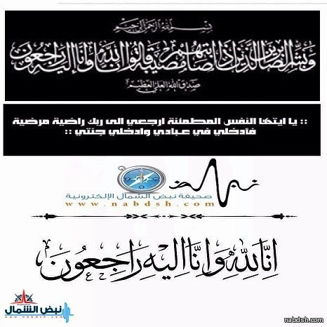 ضيف الله مبارك الحسنا عم الزميل الإعلامي بدر فالح الشراري في ذمة الله