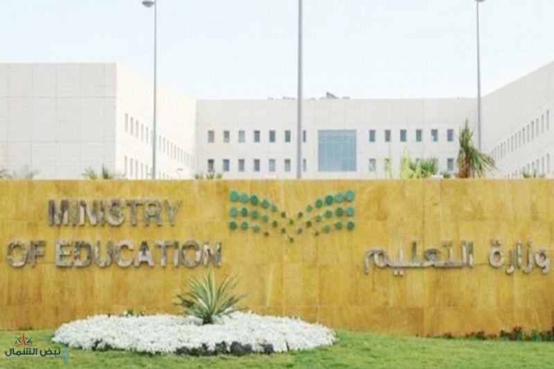 وزارة التعليم تعتمد حوافز التكليف.. وتحدد موعد الصرف