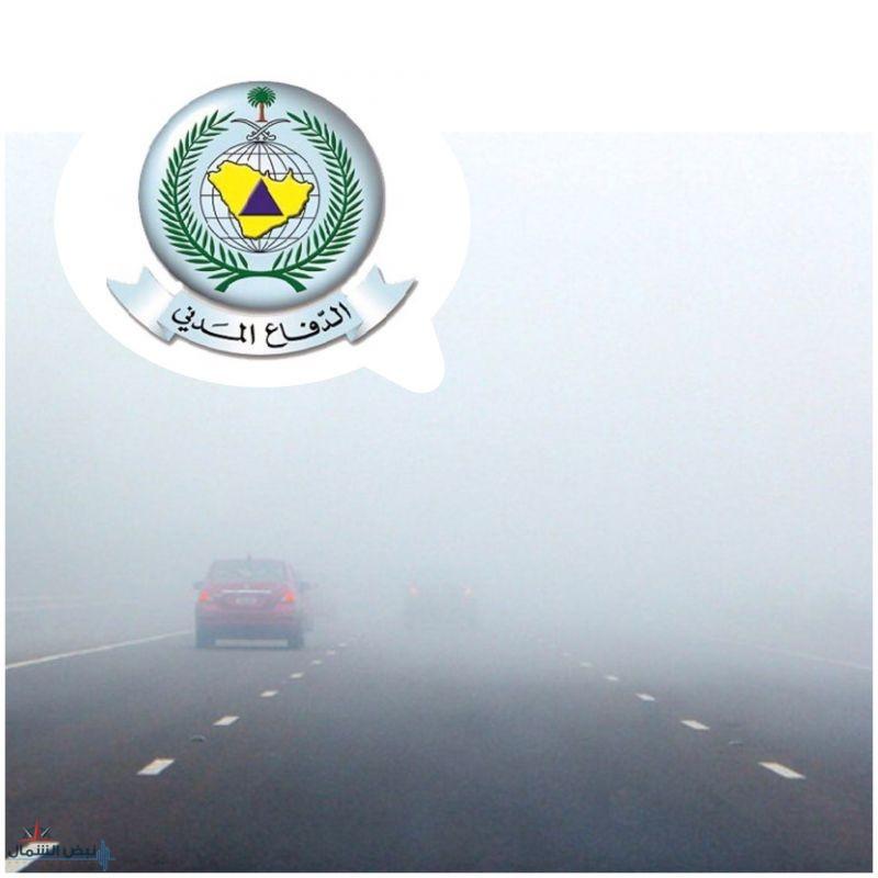 مدني الجوف يُحذر من ضباب يشمل الطرق السريعة والمناطق المفتوحة مع تدني ملموس بدرجة الحرارة
