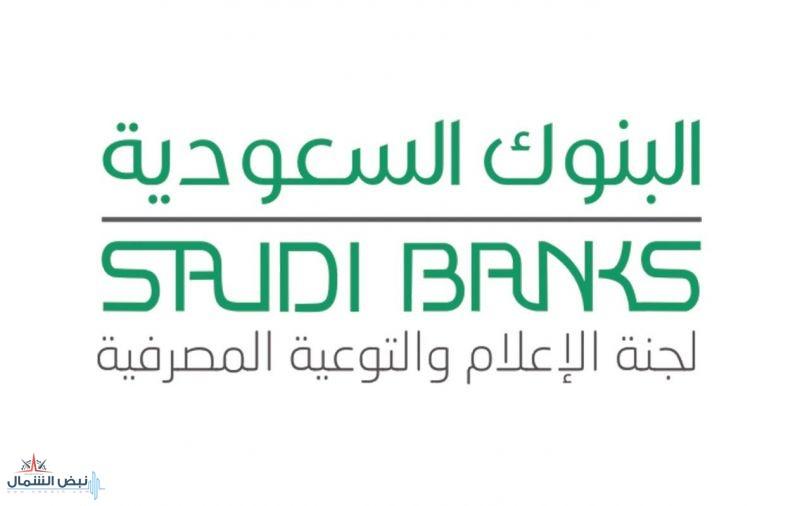 البنوك السعودية: يجوز للعملاء فتح حسابات مصرفية دون إيداع رصيد