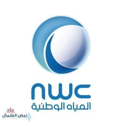 شركة المياه الوطنية توفر وظائف شاغرة في عدة مناطق