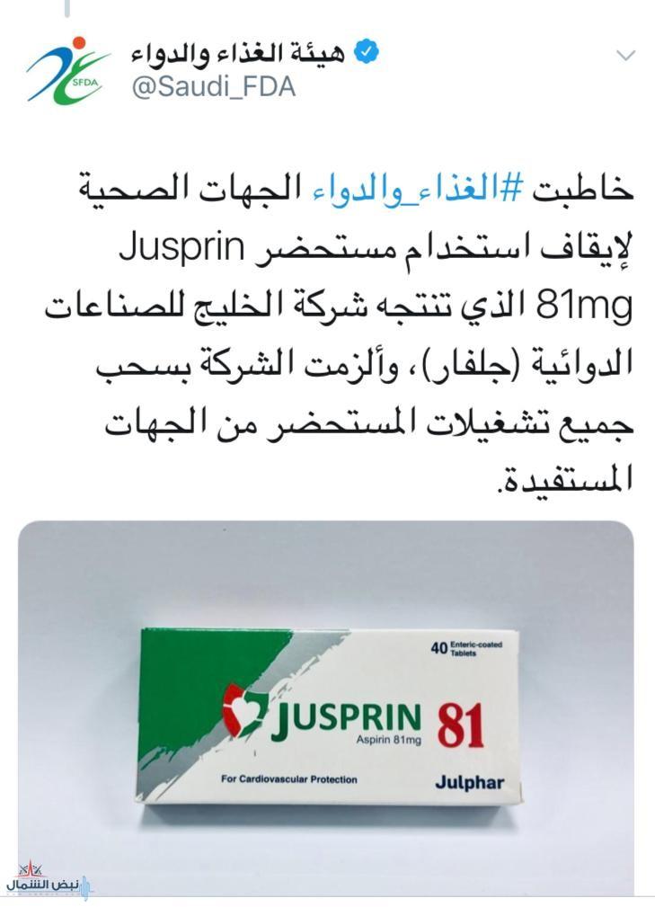 هيئة الغذاء والدواء توقف استخدام مستحضر Jusprin 81mg الذي تنتجه شركة الخليج للصناعات الدوائية (جلفار)
