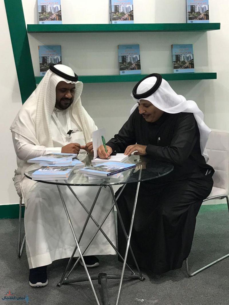 الدكتور حامد بن ضافي الوردة الشراري يوقع كتابه (أفكار ورؤى .. في طريق التنمية) في معرض الرياض الدولي للكتاب