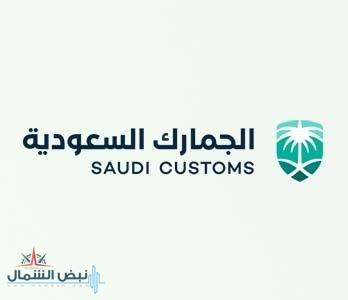 الجمارك السعودية تعلن توفر وظائف بمختلف منافذ المملكة