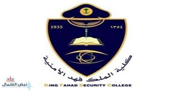 كلية الملك فهد الأمنية تبدأ القبول .. هنا رابط وشروط التسجيل