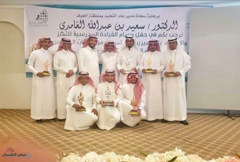 """مدير عام التعليم بمنطقة الجوف يُكرم قادة المدارس الفائزة بطبرجل بـ""""وسام القيادة"""""""