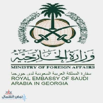 سفارة المملكة في جورجيا: لا صحة لما يُثار حول إلغاء جوازي سفر مواطنتين