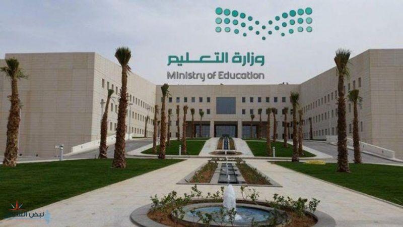 تعليم الرياض تُعلن حركة النقل الداخلي لشاغلي الوظائف التعليمية والإدارية