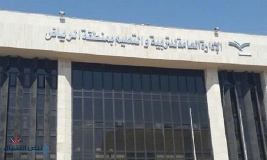 """""""تعليم الرياض"""" تُعلن موعد الاعتراض على نتائج حركة نقل المعلمين والإداريين"""