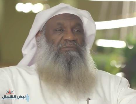 """الكلباني: مظهرك الجيد في المسجد يثبت أن وراءك حرمة """"سنعة"""""""
