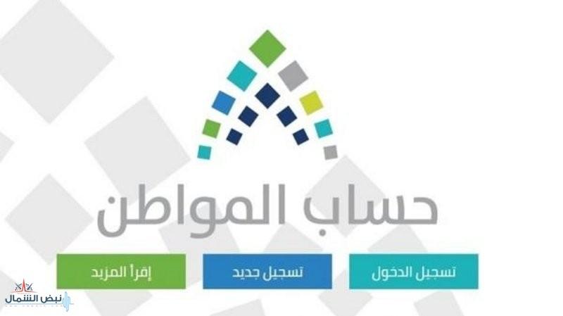 """""""حساب المواطن"""" يعلن صدور نتائج الأهلية للدورة الـعشرين"""