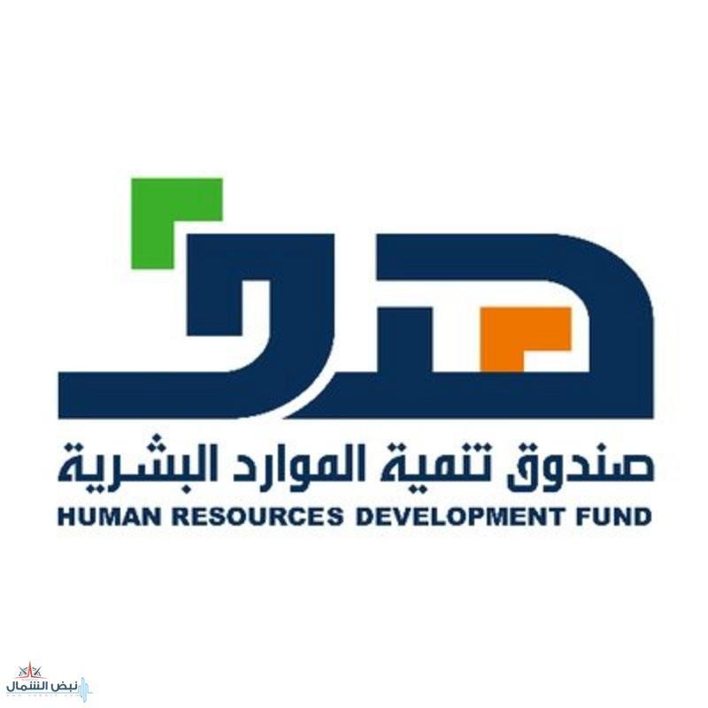 """""""هدف"""": تحمُّل نسبة من أجور السعوديين ضمن برنامج دعم التوظيف لرفع المهارات"""