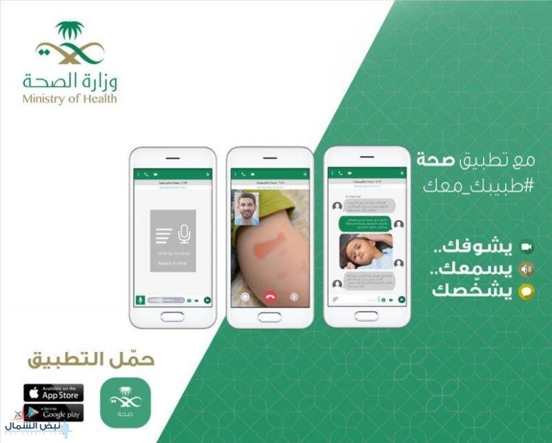 """تطبيق """"صحة"""" للاستشارات الطبية المرئية يغطي جميع مناطق المملكة"""