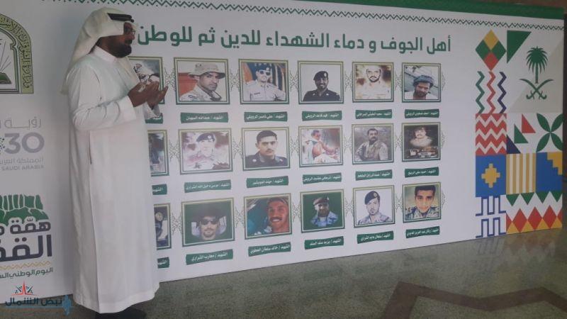"""بمناسبة اليوم الوطني الـ""""٨٩"""" الشؤون الإسلامية بالجوف تحتفل برجال الأمن وصور شهداء الجوف"""