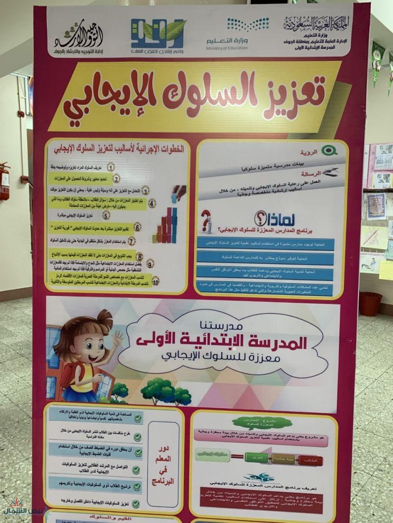 """إدارة """"تعليم الجوف"""" تطلق برنامج تعزيز السلوك الإيجابي بالمدارس"""