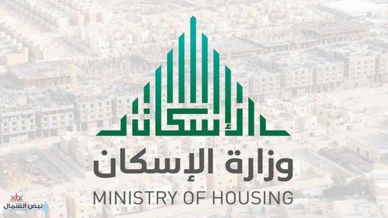 وزارة الإسكان تطرح مبادرة «القرض الحسن» لمنسوبي التعليم