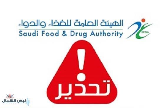 """الغذاء والدواء"""" تحذر من مستحضر للعناية بالعيون يحتوي على نسبة عالية من الرصاص"""