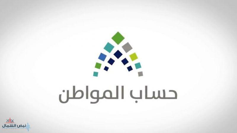 حساب المواطن يتلقَّى طلبات الاعتراض بشأن دفعة ديسمبر