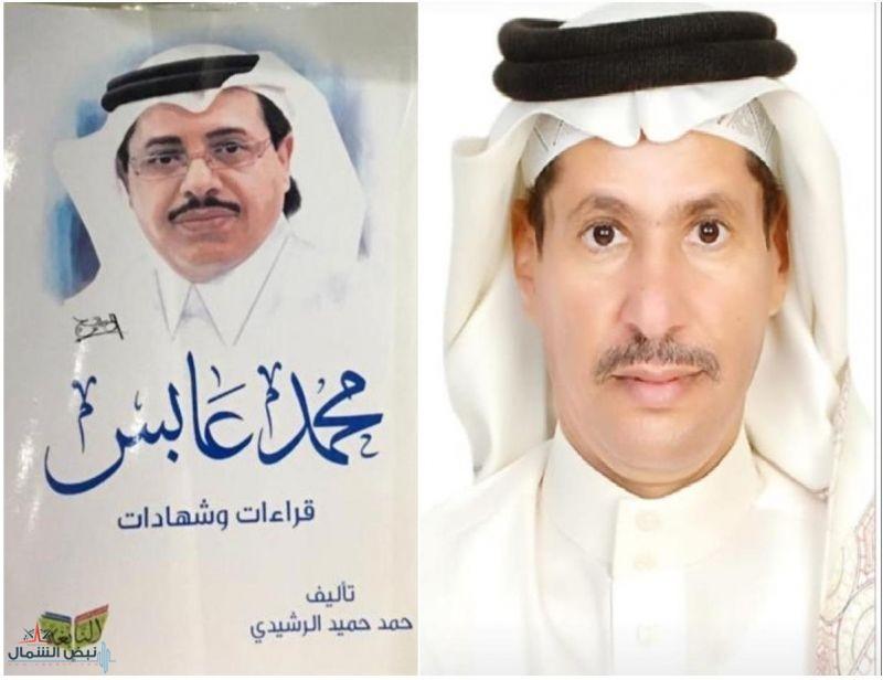 الرشيدي يصدر كتاباً عن محمد عابس