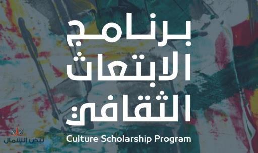 """""""الثقافة"""" تطلق المنصة الإلكترونية للتقديم على برنامج الابتعاث الثقافي"""