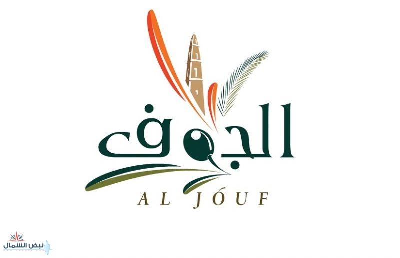 """سياحة الجوف تنظم ورشة تعريفية بـ """"صنع بالسعودية"""""""